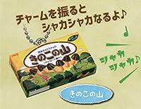 ガシャポン meiji 明治シャカシャカチャーム きのこの山 - ホビーアイテム