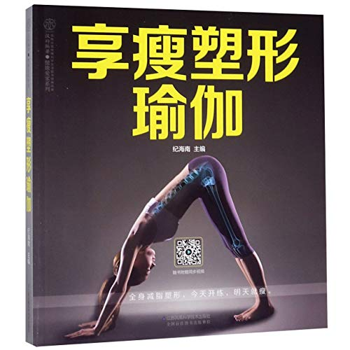 Yoga for Body Shaping (Chinese Edition)