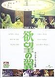 欲望の翼 [DVD]