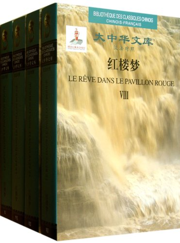 Le Rêve dans le pavillon rouge, 8 Vol. (Bilingue Chinois - Français)