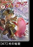 メイドインアビス(7)【分冊版】47 村の秘密 メイドインアビス【分冊版】 (バンブーコミックス)