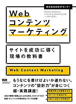 [株式会社日本SPセンター]のWebコンテンツマーケティング サイトを成功に導く現場の教科書