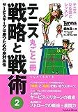 テニス丸ごと一冊 戦略と戦術〈2〉サービスキープは勝つための絶対条件 (Tennis Magazine extra)