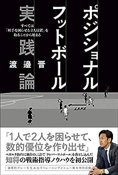 [渡邉 晋]のポジショナルフットボール実践論 すべては「相手を困らせる立ち位置」を取ることから始まる