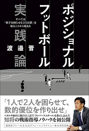 ポジショナルフットボール実践論 すべては「相手を困らせる立ち位置」を取ることから始まる