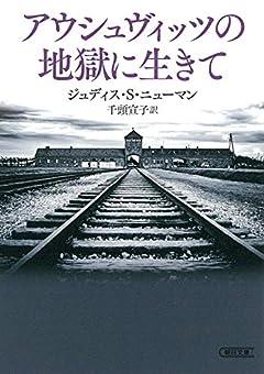 アウシュヴィッツの地獄に生きて (朝日文庫)