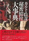 【バーゲンブック】 カルト・陰謀・秘密結社大事典