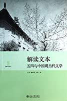 Interpretation of the text - fifty-four and Chinese Modern and Contemporary Literature(Chinese Edition)