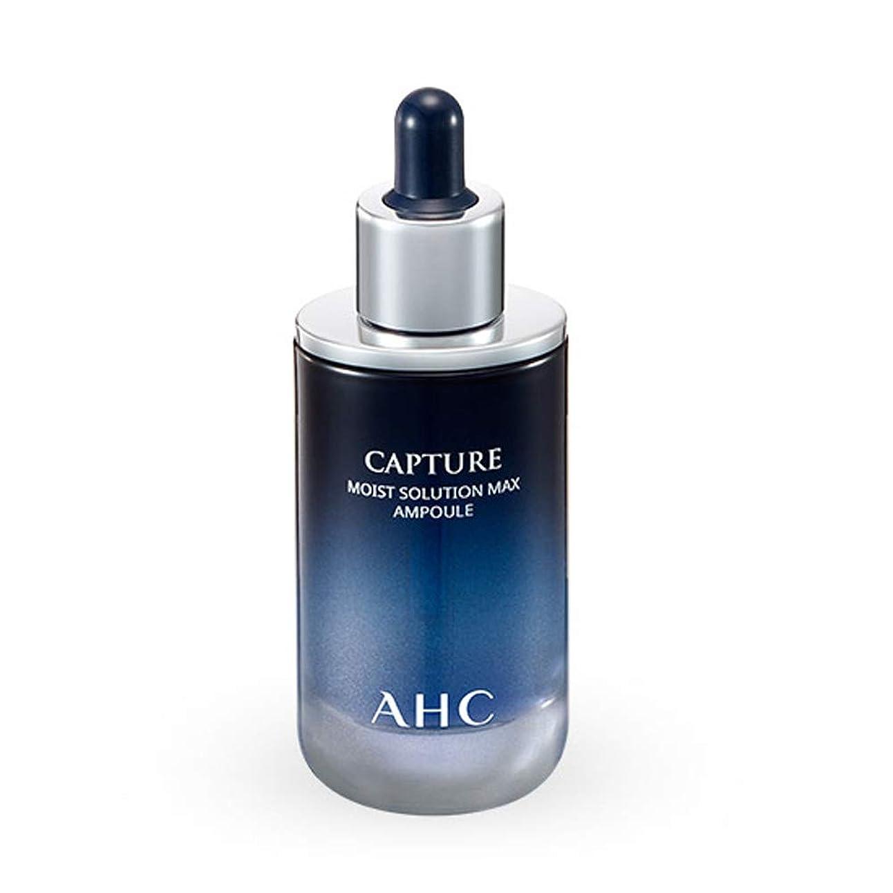 自分を引き上げる神聖不足AHC(エーエイチシー) キャプチャーモイスト ソリューションマックスアンプル50ml2本セット