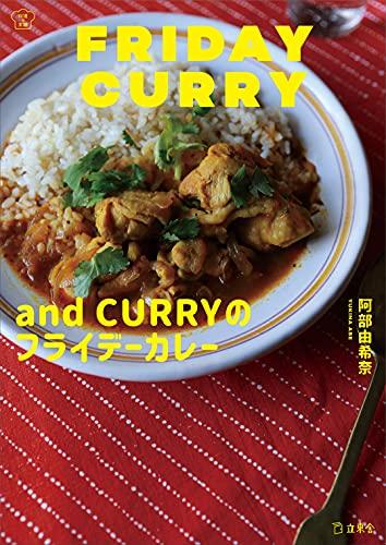 and CURRYのフライデーカレー (立東舎 料理の本棚)