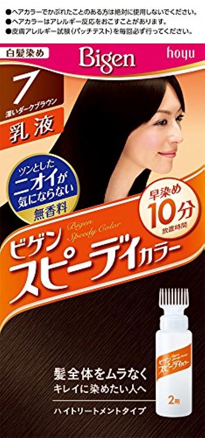 寝てる目覚める葉を集めるホーユー ビゲン スピィーディーカラー 乳液 7 (深いダークブラウン) 1剤40g+2剤60mL