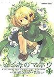 ヒビキのマホウ(1) (角川コミックス・エース)