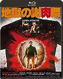 地獄の謝肉祭[Blu-ray/ブルーレイ]