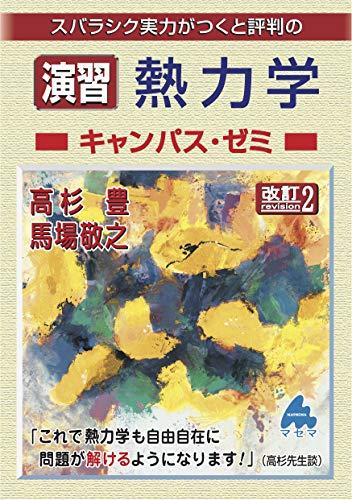 演習 熱力学キャンパス・ゼミ 改訂2