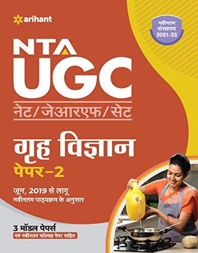 NTA UGC NET Grah Vigyan Paper 2
