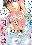 ドS海賊と囚われ姫 (2) (ぶんか社コミックス 蜜恋ティアラシリーズ)