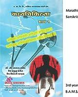 Kaya Chikitsa - Part 1 (Marathi, Sanskrit)