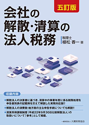 会社の解散・清算の法人税務 五訂版の詳細を見る