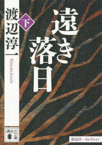 遠き落日(下) (講談社文庫)
