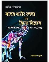 HUMAN ANATOMY & PHYSIOLOGY[IN HINDI]