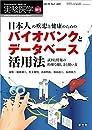 実験医学増刊 Vol.39 No.7 日本人の疾患と健康のためのバイオバンクとデータベース活用法〜試料と情報の的確な探し方と使い方