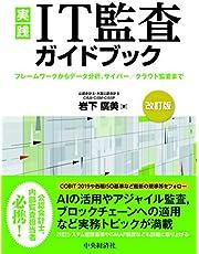 実践 IT監査ガイドブック〈改訂版〉