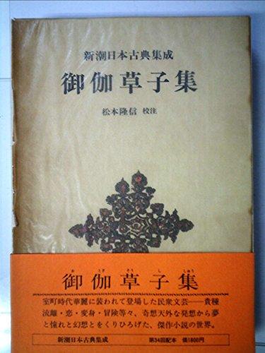 御伽草子集  新潮日本古典集成 第34回