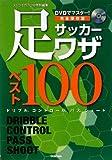 完全保存版 サッカー足ワザベスト100―DVDでマスター!