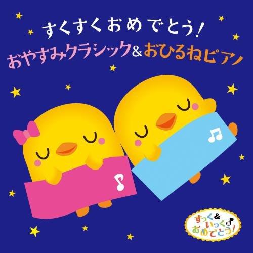 すっく&いっくのおめでとうミュージック すくすくおめでとう! おやすみクラシック&おひるねピアノ