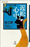 近松心中 加工訳 さらさら読む古典1 (あおぎり文庫―さらさら読む古典)