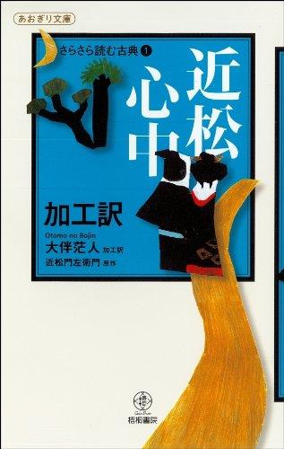 近松心中 加工訳 さらさら読む古典1 (あおぎり文庫―さらさら読む古典)の詳細を見る