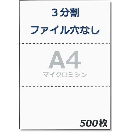 ペーパーエントランス プリンタ 帳票用紙 A4 コピー用紙 3分割 穴なし ミシン目 領収書 納品書 500枚 55201