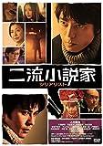 二流小説家 シリアリスト[DVD]