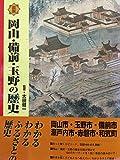 図説岡山・備前・玉野の歴史 (岡山県の歴史シリーズ)