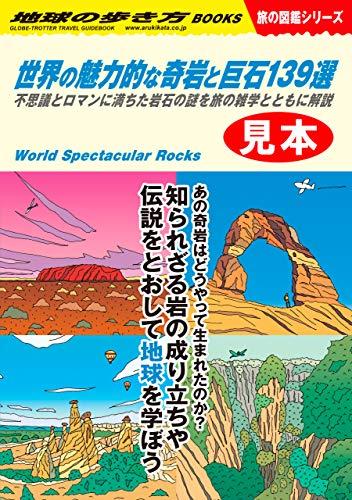 W03 世界の魅力的な奇岩と巨石139選 【見本】 不思議とロマンに満ちた岩石の謎を旅の雑学とともに解説 (地球の歩き方W)