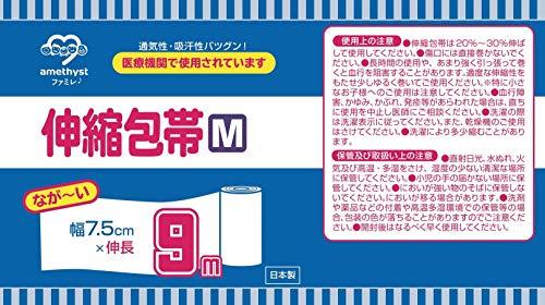アメジストながーい伸縮包帯M7.5cm×9m
