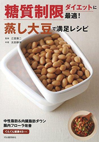 糖質制限ダイエットに最適! 蒸し大豆で満足レシピ
