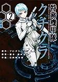 特務機甲隊クチクラ 2 (BLADEコミックス)