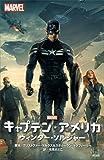 キャプテン・アメリカ ウィンター・ソルジャー (ディズニーストーリーブック)
