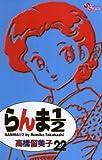 らんま1/2〔新装版〕(22) (少年サンデーコミックス)