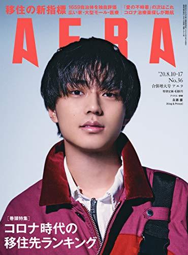 AERA (アエラ) 2020年 8/10-8/17合併号【表紙:永瀬廉 (King & Prince)】 [雑誌]