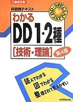 わかるDD1・2種[技術・理論]第4版 (工事担任者科目別テキスト)