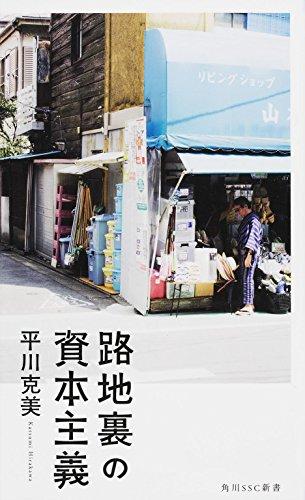 路地裏の資本主義 (角川SSC新書)の詳細を見る