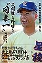 """人間性も野球も""""日本一"""" 星稜中学校野球部の最強チームづくり"""