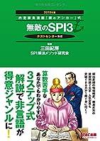 無敵のSPI3 2018年 (内定請負漫画『銀のアンカー』式)
