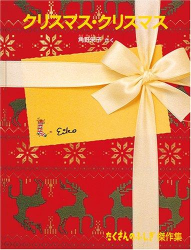 クリスマス・クリスマス (たくさんのふしぎ傑作集)
