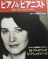 ザ・ピアノ&ピアニスト―面白くなってきたピアノへの賛歌 (よみうりカラームックシリーズ)