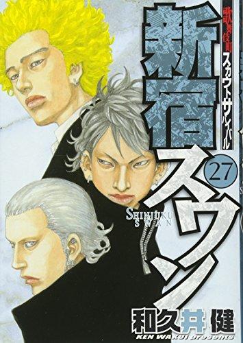 新宿スワン(27) (ヤンマガKCスペシャル)