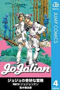 [荒木飛呂彦]のジョジョの奇妙な冒険 第8部 モノクロ版 4 (ジャンプコミックスDIGITAL)