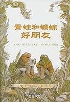青蛙和蟾蜍(全四册) (I Can Read! - Level 2)